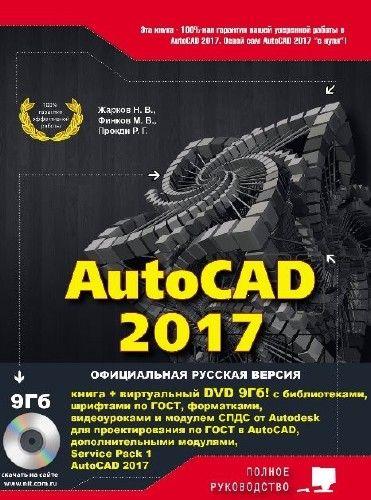 AutoCAD 2017. Полное руководство. DVD-диск