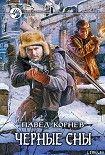 Черные сны. Начните читать книги Корнев Павел в электронной онлайн библиотеке booksonline.com.ua. Читайте любимые книги с мобильного или ПК бесплатно и без регистрации.