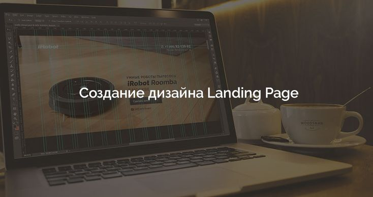 Landing Page – (далее по тексту Целевая страница) – одностраничный сайт, построенный таким образом, чтобы обеспечить сбор контактов максимального количества...