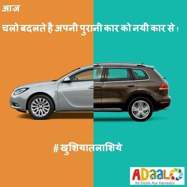 क्या आप भी आज अपनी पुरानी कार को नयी कार से बदलना चाहते है ? तोह आज ही अङालो पे अपनी पुरानी कार बेच कर एक नयी कार ख़रीद डालिये और खुशियातलाशिये !  www.Adaalo.com  Do You Also Want To Sell Your Old Car & Want To Buy New Car, So Just Login To Adaalo & Sell Your Old Car & Buy a New One  #Classified #Usedcar #Cars #Ads #Free #Findhappiness #Adaalo