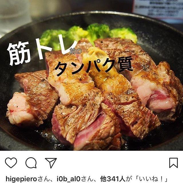 いきなりステーーキ!!! 筋トレ前のタンパク質(*´ ³ `)ノ ・ #晩ごはん  #ぶらり #なんば #ごはん #うちごはん #日本が元気になるご飯  #美味しい #美味しいもの食べてる時が一番幸せ  #美味しいもの  #お肉  #肉  #肉好き #肉デート #いきなりステーキ #法善寺横丁 #お昼ごはん #幸せ #美味しい #美味しいもの食べてる時が一番幸せ  #タンパク質 #筋トレ #筋トレ女子 #始めました #ボディメイク  #トレーニング #instagood  #instagramer