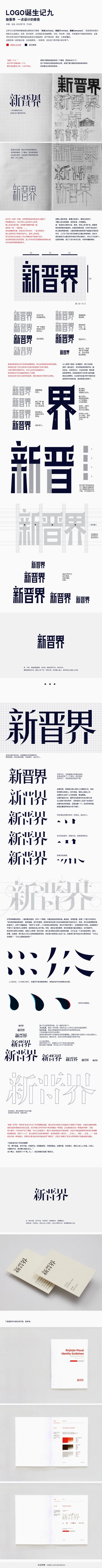 crafting chinese typography