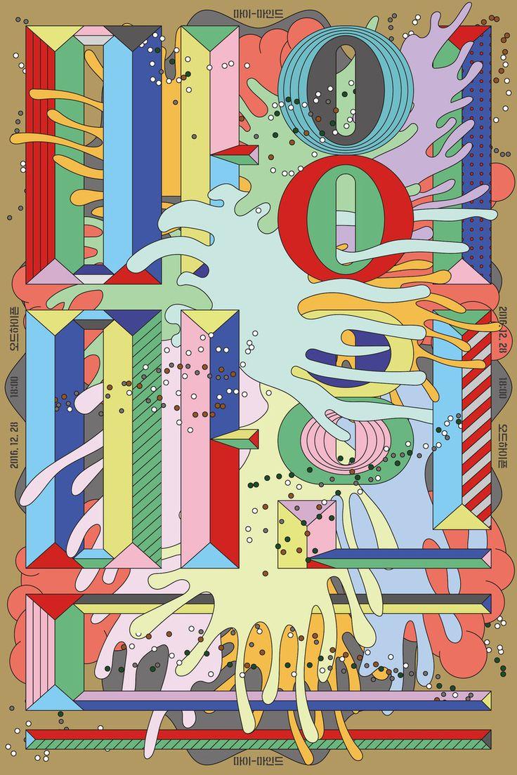 MY MIND - 디지털 아트, 디지털 아트, 그래픽 디자인, 타이포그래피