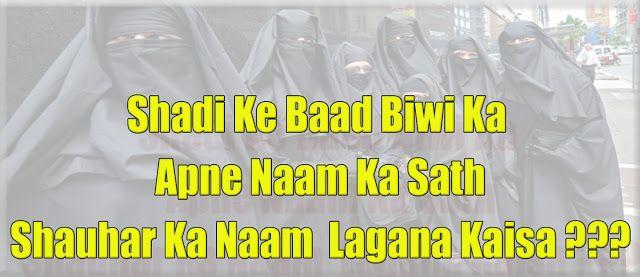 Aale Rasool Ahmad: Shadi Ke Baad Biwi Ka Apne Naam Ke Sath Shauhar Ka...