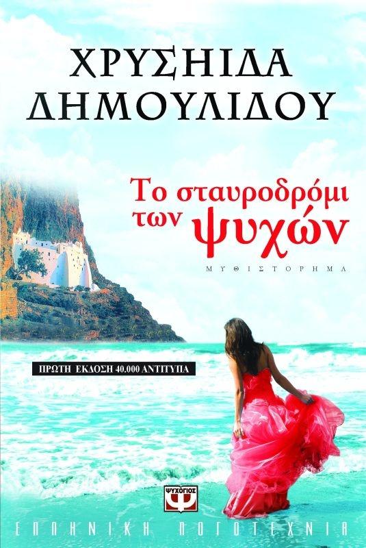 the crossroads of souls..Chrysiida Dimoulidou  Amazing book!!!!!!!