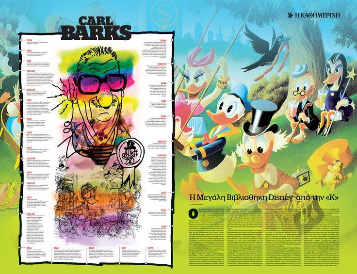 The history of Carl Barks, Kathimerini
