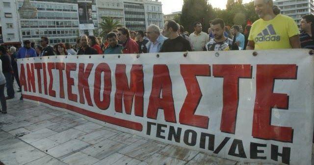 Άβατο το κέντρο της Αθήνας από τρεις πορείες για τη ΔΕΗ, τις συντάξεις και τα νοσοκομεία