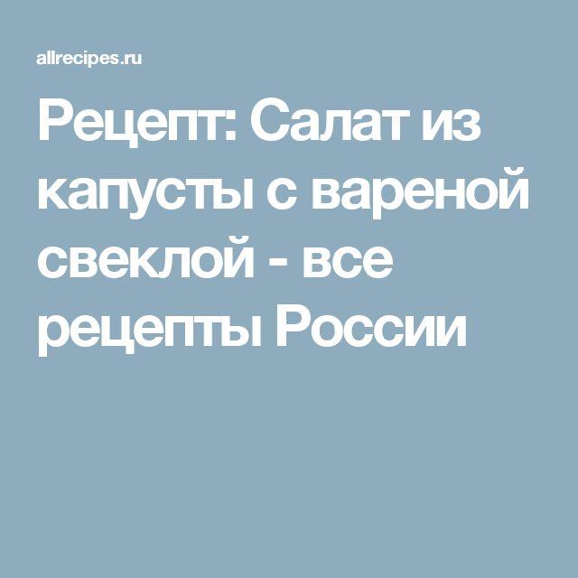 Рецепт: Салат из капусты с вареной свеклой - все рецепты России