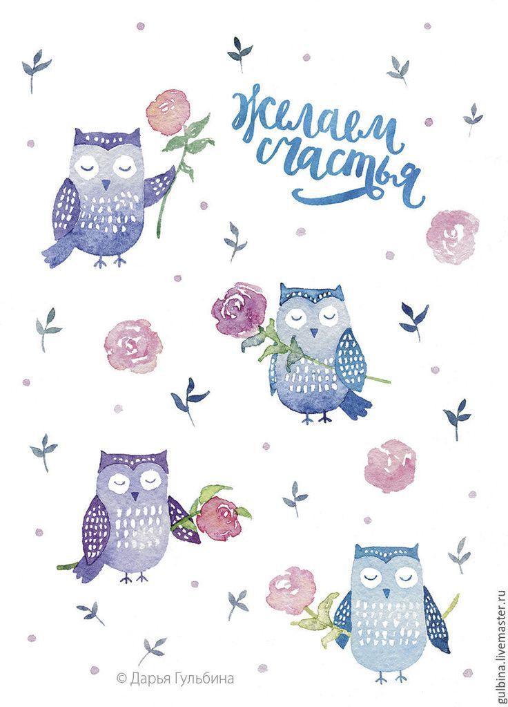 Darina Gulbina. Watercolors & lettering cards. Welcome instagram.com/daryagulbina  facebook.com/clubdaryagulbina  vk.com/clubdaryagulbina #watercolor #watercolors #flowers #watercolorflowers #finearts #handdrawn #drawing #illustration #illustrations #card #cards #postcrossing #postcard #postcards #draw #handmade #crafts #craft #handycrafts #illustrator #calligraphy #lettering #handlettering #watercolorlettering #behappy #owl #owls