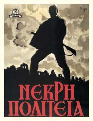 Finos Film - Photo Gallery Ταινίας: 'Νεκρή Πολιτεία' (1951)