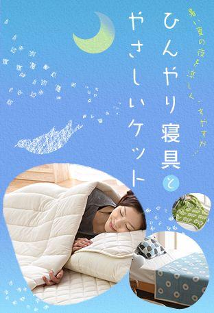 暑い夏の夜を涼しく快適に過ごすための、クール寝具が続々入荷