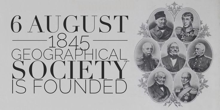 6 August 1845. The Russian Geographical Society is Founded