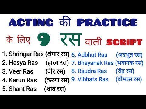 HINDI SCRIPT  (9 RAS PRACTICE K LIYE)/ NINE RAS | 9 रस