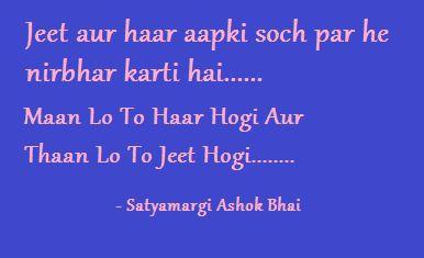 Jeet aur haar aapki soch par he nirbhar karti hai  Maan Lo To Haar Hogi Aur Thaan Lo To Jeet Hogi
