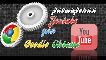 Плагины для Youtube в Google Chrome