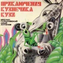 Приключения кузнечика Кузи / 1983 г.