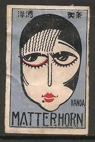 #vintage #matchbox Old Matchbox Labels Japan Woman | repined by www.amgdesign.nz