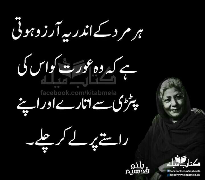 22 best bano qudsia images on pinterest urdu quotes for Bano qudsia quotes