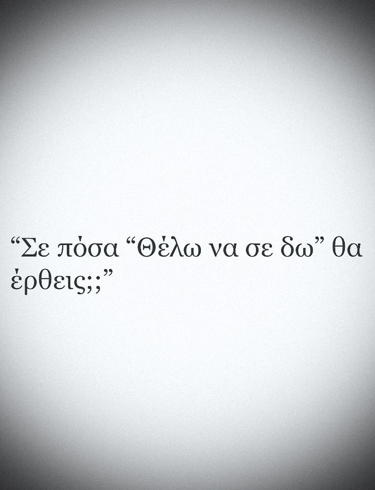Σε πόσα; 💖 mono ena alithino Kai erhomai 💖😊