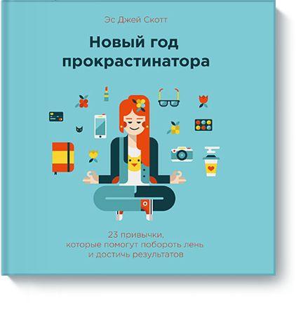 Книгу Новый год прокрастинатора можно купить в бумажном формате — 500 ք, электронном формате eBook (epub, pdf, mobi) — 349 ք.