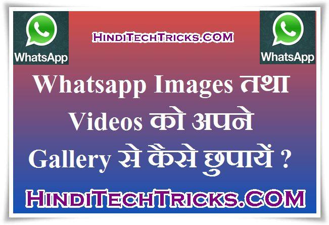 Whatsapp Images तथा Videos को अपने Gallery से कैसे छुपायें ?