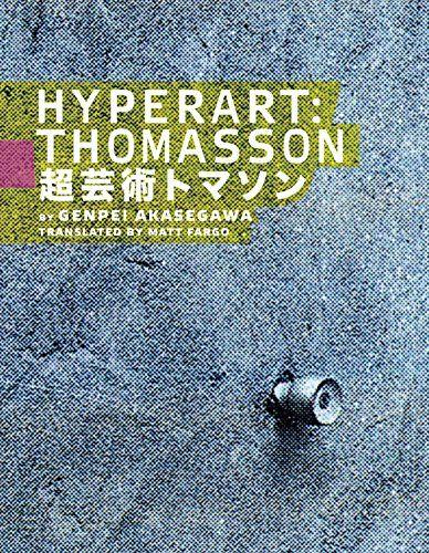 Hyperart: Thomasson: By Akasegawa Genpei by Genpei Akasegawa http://smile.amazon.com/dp/1885030460/ref=cm_sw_r_pi_dp_8Piavb04PWR2Y