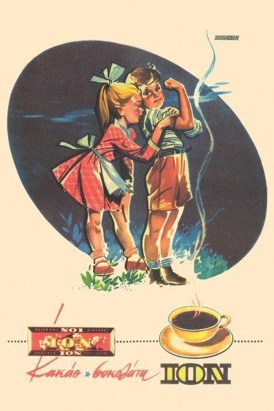 Κακάο 1958