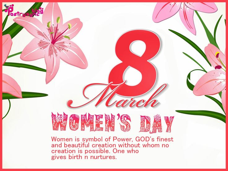 Happy International Women's Day SMS Wishes and Greetings Message Card Image