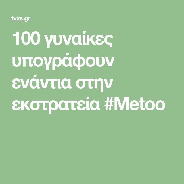 100 γυναίκες υπογράφουν ενάντια στην εκστρατεία #Metoo