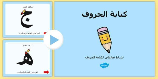 بوربوينت كتابة الحروف العربية العربية Teaching The Alphabet Arabic Kids Childrens Learning