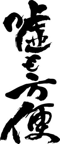 "Japanese phrase 噓も方便 uso mo hoben ""circumstances may justify a lie"""