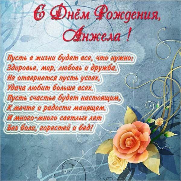 Поздравления с днем рождения анжела открытка, надписью