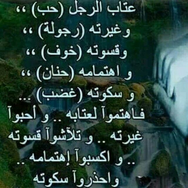 Pin By Isabella K On خواطر يا لعربي Inspirational Words Words Quotes