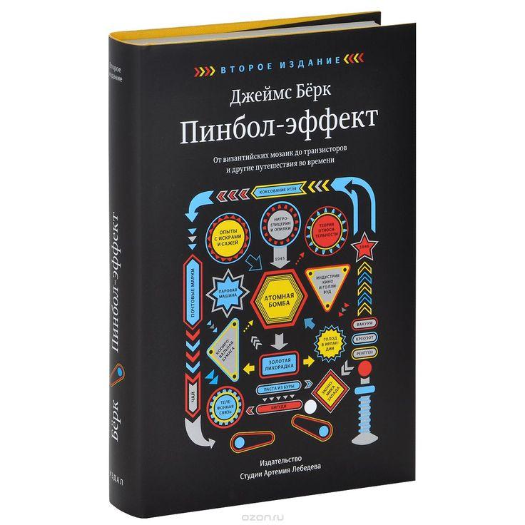 «Пинбол-эффект. От византийских мозаик до транзисторов и другие путешествия во времени» Джеймс Берк
