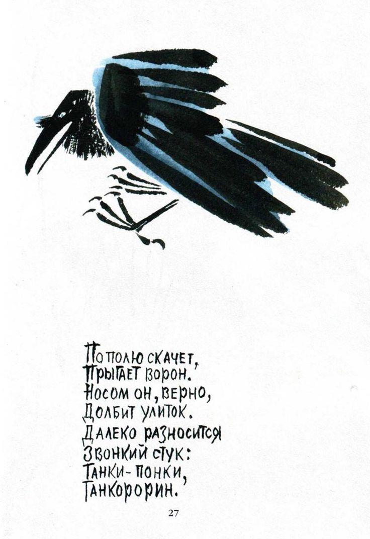 """Май Митурич «Журавлиные перья»   """"Картинки и разговоры"""""""