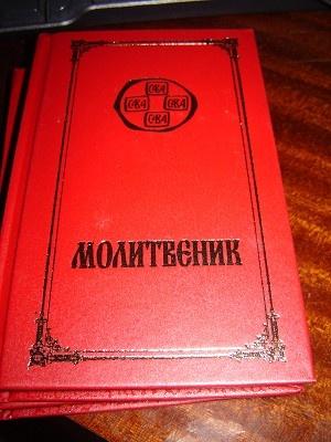 Serbian Language Svetog Save Ortodox Pravoslavni Molitvanik Prayerbook / Came from The Cathedral of Saint Sava in Belgrad / Serbian Cyrillic 2009