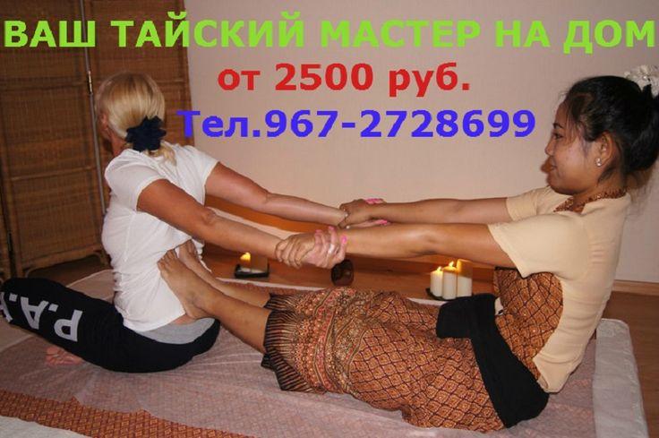 Тайский массаж выезд на дом Москва