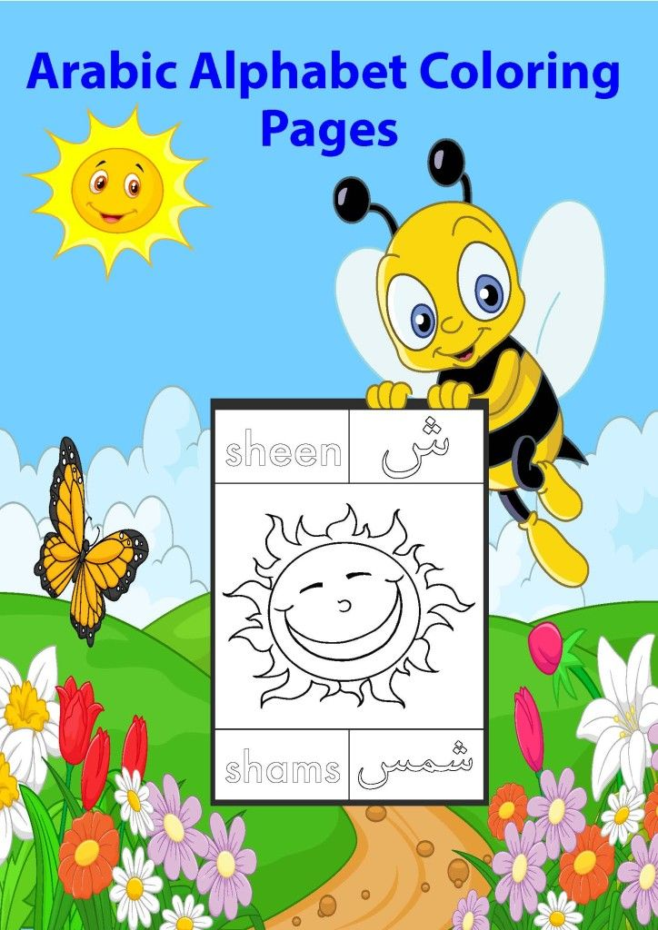 arabic_alphabet_coloring_pages_005_Page_01