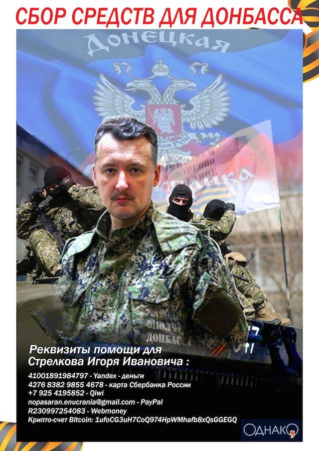 Малороссия: Сбор средств для Донбасса