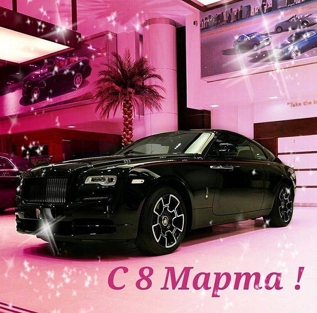 Instagram media by majorka_rr_moscow77 - Хочу поздравить наших милых дам с 8 марта, пусть каждый день вам приносит радость и улыбку,счастья,любви,пусть сбудутся все ваши мечты ! 💕💞💖❤🌷 Like+Comment #rr #ghost #wraith #car#drophead#premium #phantom #cars #luxury #beautiful #rich #beauty #rollsroyce #rolls_royce #moscow #rollsroycemoscow #rollsroyce#2017 #photooftheday #car#dawn #royal#diamond #royalmoscow #elite#москва #brilliant#nice#follow  #like4like
