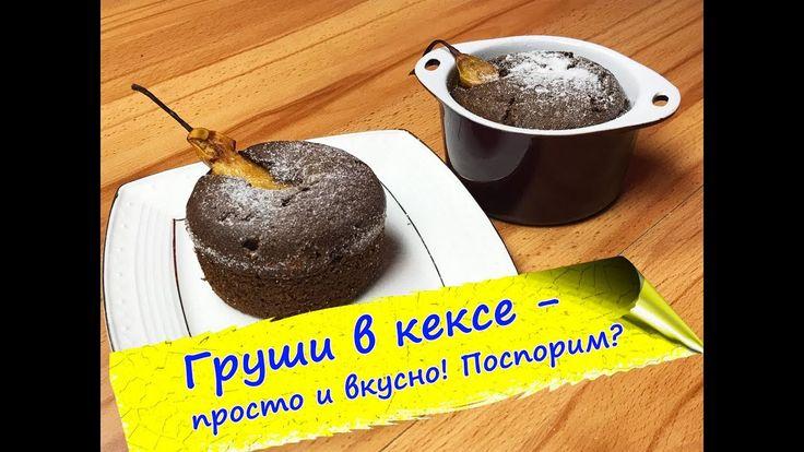 Груши в шоколадном кексе - необычный и красивый десерт!