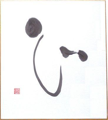 心 - All Original | Japanese Calligraphy | Shodo