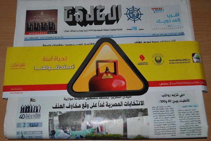 Al Khaleej (Arabic: الخليج  The Gulf in English) is a daily Arabic-language broadsheet newspaper published in Sharjah, United Arab Emirates by Dar Al Khaleej.