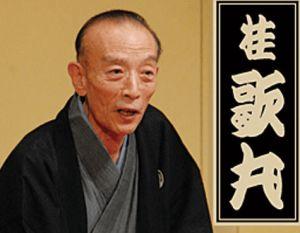 桂歌丸 Utamaru Katsura - Rakugo storyteller