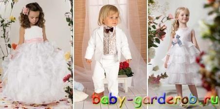 Костюмы детские на свадьбу