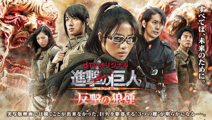 First Intriguing Preview for Attack on Titan Web Dorama Featuring Ishiharam Satomi's Character Hans | A Koala's Playground