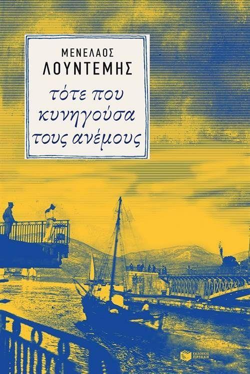 Τότε που κυνηγούσα τους ανέμους - Μενέλαος Λουντέμης -Ο ήρωας, δίχως µέλλον, τριγυρνά στη Χαλκίδα, στην Αθήνα, στον Άγιο Κωνσταντίνο... Καταπιάνεται µε όποιο επάγγελµα µπορεί για να επιβιώσει· του αρκεί ένα κοµµάτι ψωµί και µια στέγη για να προστατευτεί από τη νύχτα και την καταιγίδα. Γίνεται λούστρος, λογιστής, ηθοποιός, πλανόδιος βιβλιοπώλης. Κάπως έτσι γνωρίζει τον συγγραφέα Γιάννη Σκαρίµπα, µε τον οποίο γίνονται αδερφικοί φίλοι.