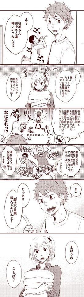 「谷地ちゃんと田中さんとノヤっさん」/「torico@RTS!A05a」の漫画 [pixiv]