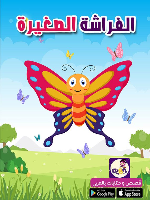 قصة عن فصل الربيع للاطفال قصة الفراشة الصغيرة بالصور بتطبيق قصص وحكايات بالعربي Arabic Kids Stories For Kids Pikachu