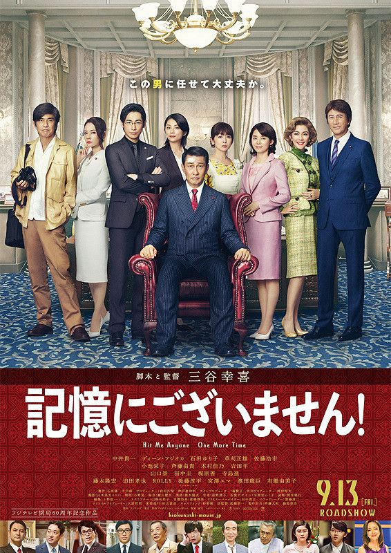 hit me anyone one more time 記憶にございません 2019 the film s hero is keisuke kuroda a poor sap who wakes up in a hospital bed with all but his m 映画 ポスター